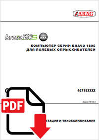 Руководство Bravo-180s ARAG