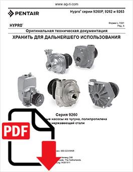 Техническая документация Hypro 9306