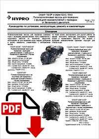 Обложка к инструкции мотопомпы Hypro 1543