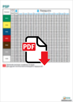 Таблица расхода жидкости PSP