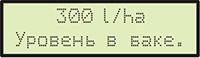 Уровень в баке Браво-180s